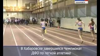 Вести-Хабаровск. Старт юным