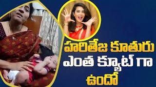 Actress Hari Teja Shared Her Baby Cute Video
