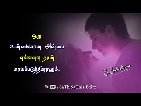 Tamil Love Quotes Whatsapp Status || Kadhal Kavithai || Cute Love