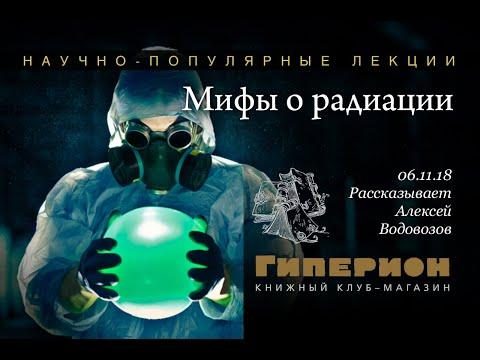 """""""Мифы о радиации"""". """"Гиперион"""", 06.11.18"""