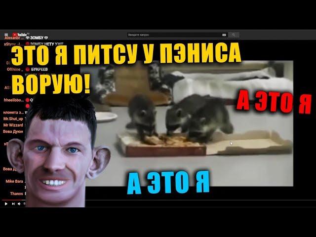 Глад Валакас Смотрит Видео с Енотам (А ЭТО Я !)