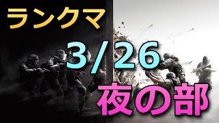 【Rainbow Six Siege】 3/26 夜の部 【アーカイブ / 自由参加型】