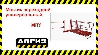 Мостик переходной МПУ(, 2016-03-22T15:14:45.000Z)