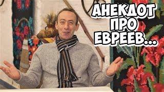 Смешные до слёз анекдоты про евреев Одесские анекдоты из Привоза