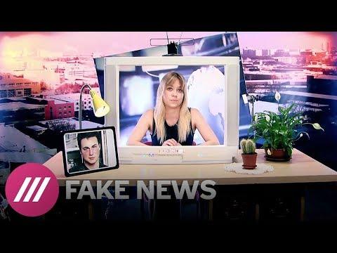 FAKE NEWS #16: все фейки Путина на «Прямой линии» и избиение Николая Соболева