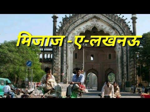 लखनऊ का इतिहास ...lucknow tourism documentary