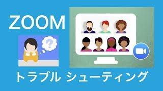 ZOOM トラブル シューティング 共有したYouTube動画の音が聞こえない!