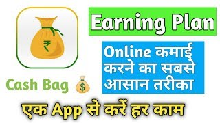 #CashBag | Earn money with cash bag app | Earn Free Money Daily Online 2020, Best Earning Mobile App