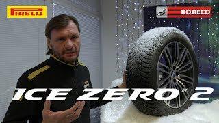 PIRELLI ICE ZERO 2 обзор от Георгия Божедомова | КОЛЕСО.ру
