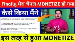 Finally मेरा चैनल Monetize हो गया ! कैसे हुआ MONETIZE आप भी करें अपने चैनल को