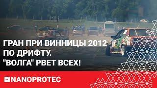 ГРАН ПРИ Винницы 2012 по дрифту. 'Волга' рвет всех!