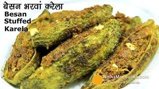 Besan Stuffed Karela | बेसन भरवां करेला मसाला | Besan Bharwa Karela