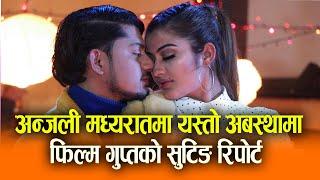 Anjali Adhikari मध्यरातमा यस्तो अबस्थामा || फिल्म गुप्तको सुटिङ रिपोर्ट || Mazzako TV