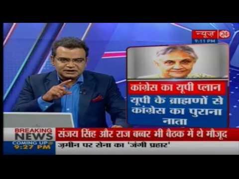 Priyanka Gandhi का 'Shiela' Plan in UP election 2017