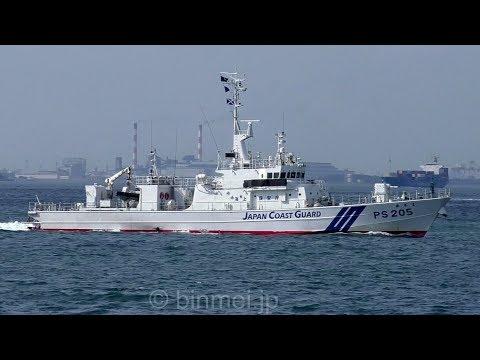 海上保安庁巡視船あさま / PS-205 ASAMA - Japan Coast Guard patrol vessel