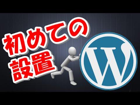 ネットビジネス初心者のためのワードプレス設置手順【ドメイン取得からインストールまで】