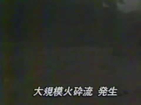 雲仙普賢岳 熱風に巻き込まれた消防団員