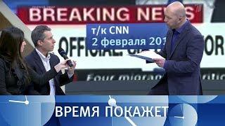 Россия - США: градус напряжения. Время покажет. Выпуск от 02.02.2018
