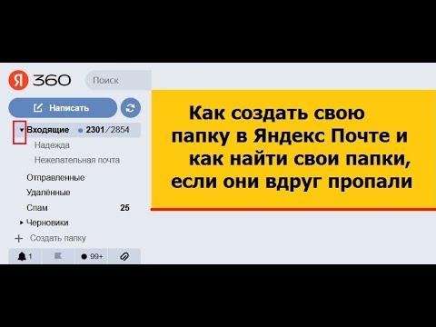 Как создать свою папку в Яндекс Почте и как найти свои папки