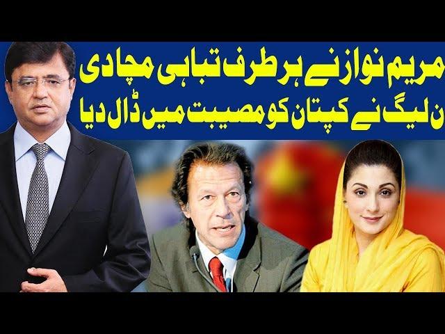 Dunya Kamran Khan Kay Sath | 20 May 2019 | Dunya News