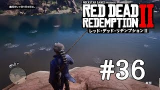 【RDR2】#36のんたろうのレッドデッドリデンプション2~とんでもねえヌシを釣り上げたよと言う回~【Red Dead Redemption 2】