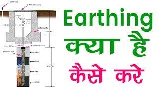 Earthing क्या है Grounding कैसे करे Earthing system in hindi