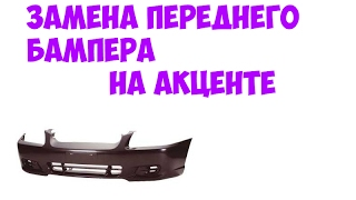 ЗАМЕНА ПЕРЕДНЕГО БАМПЕРА НА ХУНДАЙ АКЦЕНТ