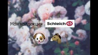 Моя Коллекция Schleich лошадей,собак.