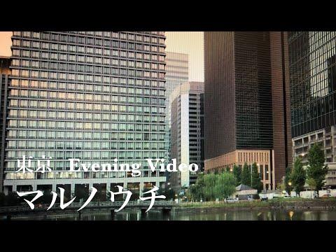 東京 丸ノ内(千代田区) pm.[HD] a-Walk in Tokyo Marunouchi(Chiyoda-ku) No.14
