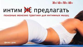 Специальная программа для женщин. Интимные практики. Упражнения для женщин