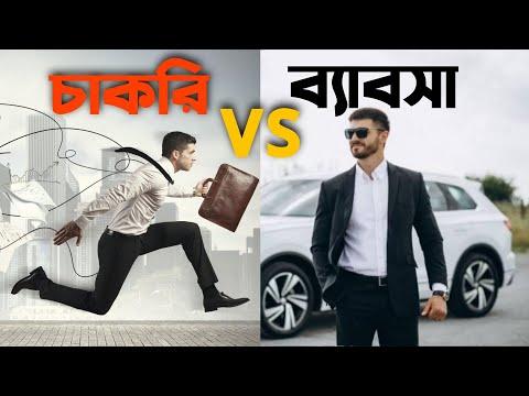চাকরি ভালো নাকি ব্যাবসা ? Business Vs Job   The Business Motivation in Bangla   Two Point Zero