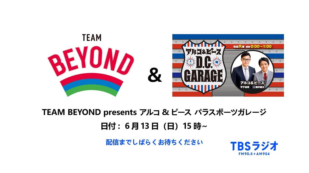 TEAM BEYOND presents アルコ&ピース パラスポーツガレージ特別番組 #1