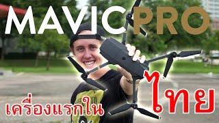 เครื่องแรกในประเทศไทย!! DJI MAVIC