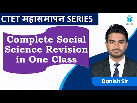 Complete Social Science Revision In One Class | Social Studies | CTET | 2019 | CTET 2020