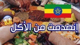 أول مره بجرب الأكل الاثيوبي 😱🤯|  The first time to try Ethiopian food