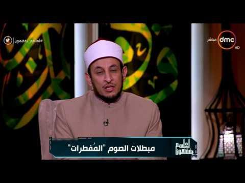 الشيخ رمضان عبدالمعز نزول المني دون جماع يبطل الصوم لعلهم يفقهون Youtube