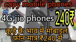 4G JIO PHONS @240 | CHEAPEST MOBILE MARKET | MOBILE ACCESSORIES || GAFFAR MARKET  COPY MOBILE PHONES