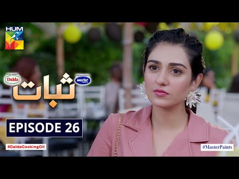 Download Sabaat Episode 26 | Eng Subs | Digitally Presented by Master Paints | Digitally Powered by Dalda |