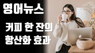 [영어뉴스] 커피 한 …