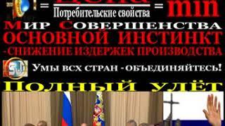 Смотреть видео Президент России• ЖДЁМ от НИИ и КБ ПРОРЫВНЫХ РЕШЕНИЙ•И «Command SJ Excellence»•19 секунд онлайн