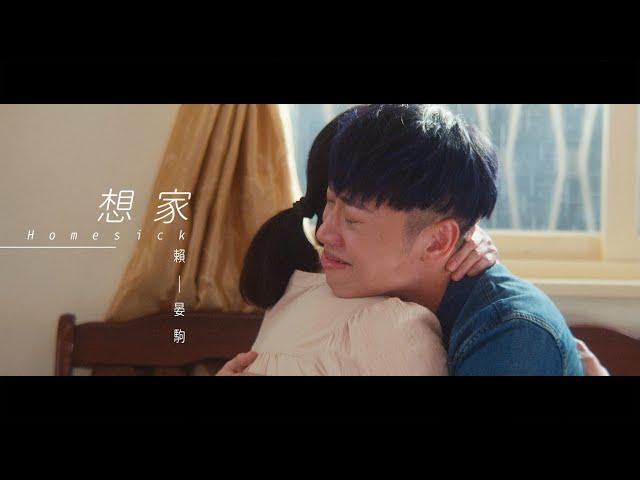 賴晏駒 -小賴Lai【想家 Homesick】Official Music Video