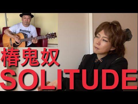 【椿鬼奴】大好きな中森明菜さんの「SOLITUDE」歌ってみた!