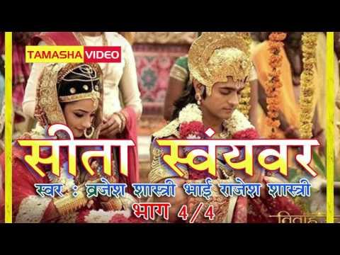 SEETA SWAMWAR-BRAJESH SHASTRI ||  PART-4/4 || सीता स्वयम्बर--बृजेश शास्त्री भाई राजेश शास्त्री