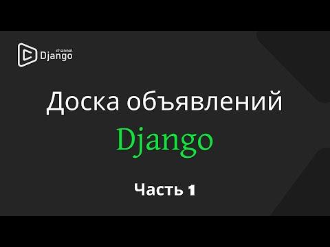 Доска объявлений на Django 2 - Django School