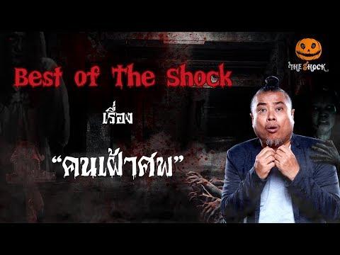 Best of Thes Shock เรื่องเล่าในตำนาน ทีมงาน The Shock การันตี #1