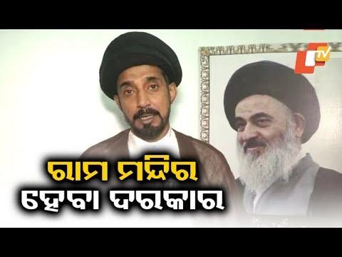 Muslim Cleric Maulana Saif Abbas On Ram Temple Issue