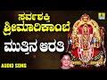 ಶ್ರೀ ಮರಿಕಾಂಬಭಕ್ತಿಗೀತೆಗಳು -Muttina Aarathi |Sarva Shakthi Sri Marikambe (Audio)