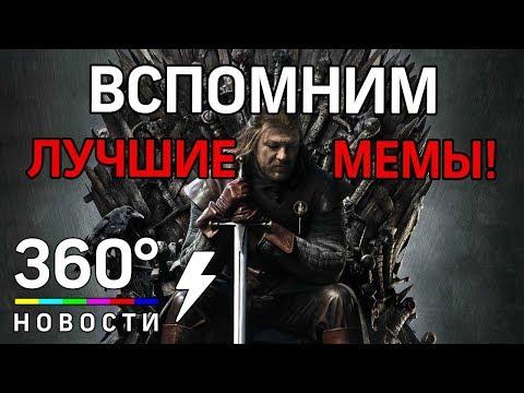 Последний сезон близко: лучшие мемы «Игры престолов»
