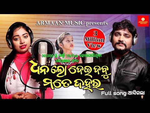 Dhana Lo Dei Dabu Mate Jahara | Odia TikTok Viral Full Sad Song  Japani Bhai,Jyotirmayee ArmaanMusic