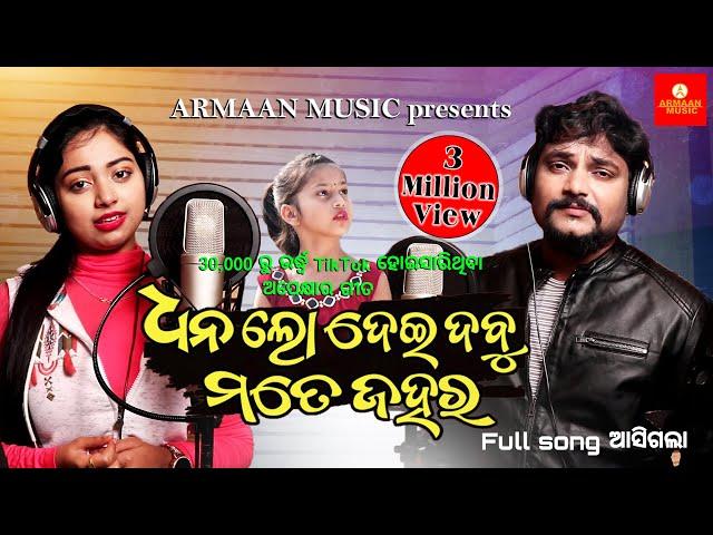 Dhana Lo Dei Dabu Mate Jahara   Odia TikTok Viral Full Sad Song  Japani Bhai,Jyotirmayee ArmaanMusic